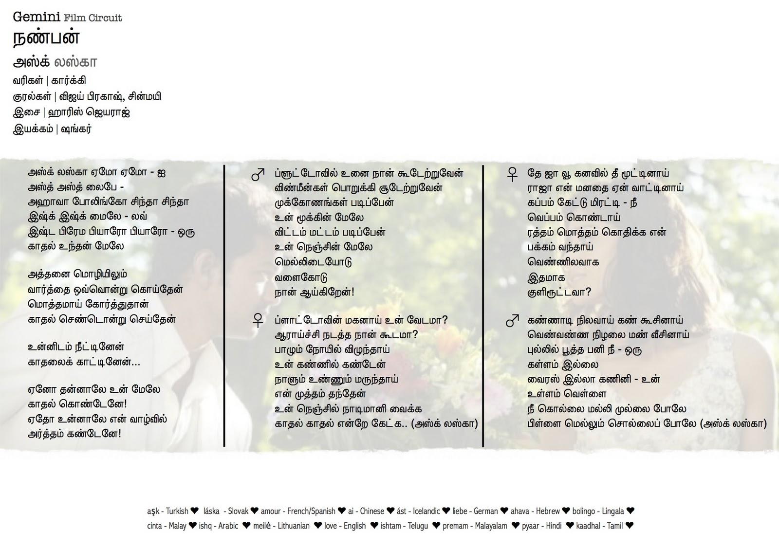 Asku Laska Song Lyrics From Nanban - Tamil Songs Lyrics ...