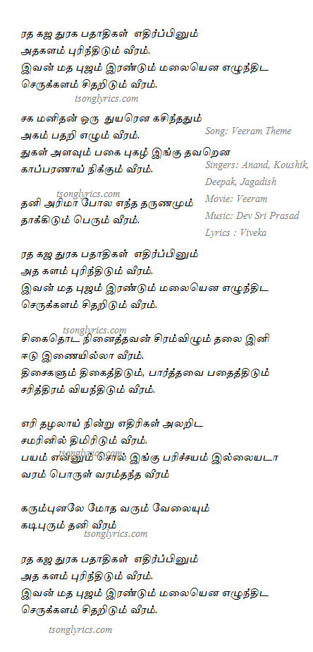 A collection of popular Tamil Folksongs of Tamilnadu