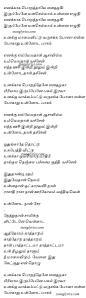 Enakkaga Poranthaye Lyrics in Tamil - Pannaiyarum Padminiyum
